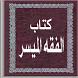 كتاب الفقه الميسر by AL kanony
