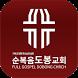 순복음도봉교회 by 애니라인(주)