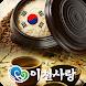 이천사랑 by 하이브리드앱