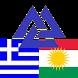 Kurdish Greek Dictionary by Frīg`Apps