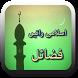 Fazeelat Ki Raatain In URDU by AppTriple