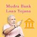 Mudra Bank Loan Yojana ???? Pradhan Mantri Yojana