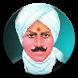 Bharathiyar Paattu (Tamil) by Sankar Veeraiyan