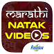 Marathi Natak Videos by Fountain Music Company