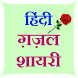 Hindi Gazal Shayari by cementry