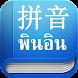ภาษาจีน:Easy Pinyin by KitB