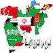 أسرع من الشرق الأوسط by 24games Oy