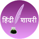 Hindi Shayri Collection by BlackPearl Infotech