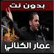لطميات عمار الكناني بدون نت by Zulfiqqar