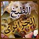 الطبخ الجزائرى - مطبخ لالة by funny jokes