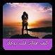 كيف تملكين قلب زوجك by samire elmahdaoui