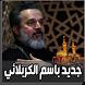 لطميات باسم الكربلائي 2018 بدون نت by Zulfiqqar