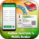 Link Aadhar Card to Mobile Number & SIM Card by Smart Stylish Photo Editor Apps