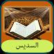 القرأن الكريم السديس by mlaAgile