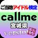 ご当地アイドル検定 callme version by Ounet