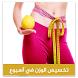 تخسيس الوزن والارداف في اسبوع by Abdullah Amin