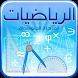 رياضيات الكويت للمرحلةالمتوسطة by ReDSOFT