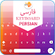 Easy Persian Typing - English to Persian Keyboard by ASH apps