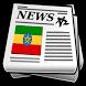 Ethiopia News by Poriborton