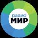 """Радио МИР by МТРК """"МИР"""""""