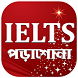 ielts preparation in bangla~ielts পড়াশোনা by Tea Talk apps store