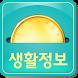 현금주는 모바일 생활정보 by LUCKY BAEDAL