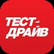 Журнал «Тест-Драйв» Автомир by Burda