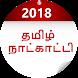 Tamil Calendar 2017 by Photo Video Art