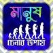 মানুষ চিনার উপায় by Innovative Bangla Apps