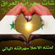 شات سهرات العراق by Brothers 2 app