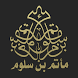 مأتم بن سلوم by Mohammed Yahya