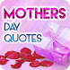 Mothers Day Quotes by Reticode