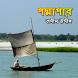 পদ্মাপার - পল্লিকবি জসীমউদ্দীন by Smart Apps BD