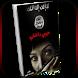 رواية حبيبي داعشي - كاملة by SupDroider