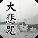 大悲咒(唱誦) by luffa.app