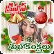 Telugu Christmas Photo Frames Greetings