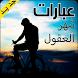 عبارات تبهر العقول by Gifs wallpaper hd