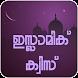 Malayalam Islamic Quiz by D-sha