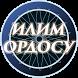 Илим ордосу - миллионер by Насаат медиа