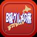 B級グルメの旅ー全国47都道府県のご当地B級グルメクイズ集 by Shinworks