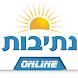 נתיבות אונליין NETIVOT ONLINE by squiz