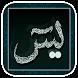 سوره یس (صوتی) by sadegh kiyani