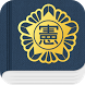 대한민국 SMART 헌법 by Eugene Song