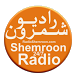 Shemroon 24/7 Radio by FastCast4u.com