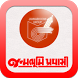 Janmabhoomi Pravasi by Unikaihatsu Software Pvt. Ltd.
