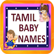 Tamil Baby Names by Urva Apps