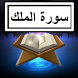 Surah Mulk Audio + Text