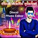 Diwali Photo Editor 2017 by Brainstrom
