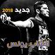 الشاب يونس جديد 2018 by AZAYdev