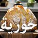 الخبز والمعجنات حورية المطبخ by Free Andro